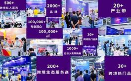 ICBE 2021跨交會匯聚跨境電商全產業鏈,廣深兩地與您相約!