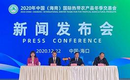 2020海南冬交会落下帷幕,现场订单超678亿元