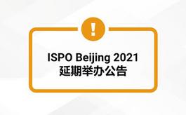 关于ISPO Beijing 2021延期举办的公告