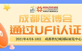 成都医博会通过UFI认证,进入顶尖展会行列