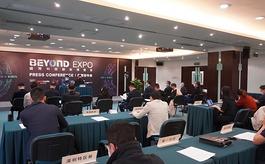 首届BEYOND EXPO创新博览会将于2021年在澳门举行
