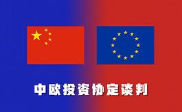 年末惊喜!中欧投资协定谈判完成