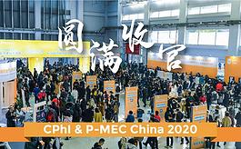 2020世界制药原料中国展暨世界制药机械中国展圆满收官!