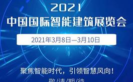 2021年中国智能建筑展部分看点提前揭秘!