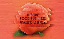 「SIAL China华南展」打造深圳千亿级食品产业集群