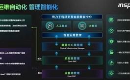 OCP发布整机柜管理设计规范