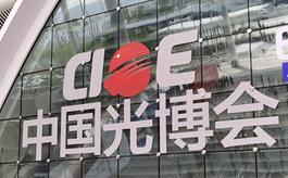 中国光博会CIOE:为光电行业搭建沟通桥梁
