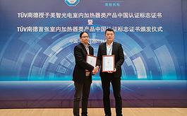 美智光电获得TUV南德首个室内加热器类产品认证标志