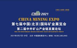 开新局谱新篇,2021北京矿业展助推矿业新发展
