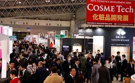第十一屆日本化妝品商貿展聲明