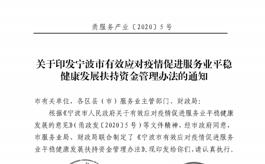 宁波出台资金补贴管理办法,助推会展业发展