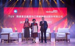 TUV南德授予赣锋锂业IATF 16949 & ISO 9001认证证书