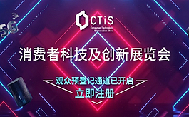 首届消费者科技及创新展CTIS将在上海举行
