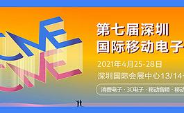 第七届深圳移动电子展诚邀参观