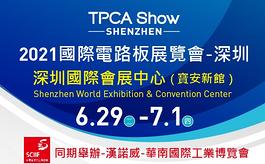 2021年深圳电路板展将首次与华南工博会联合举办