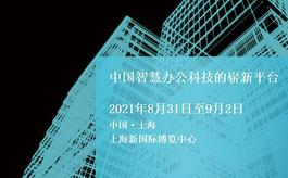 上海智慧办公展SSOT即将重返,全力支持行业复苏