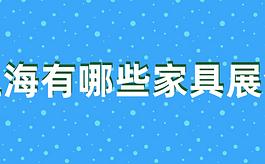 上海有哪些家具展会