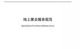 中国贸促会商业行业委员会发布线上展会服务规范