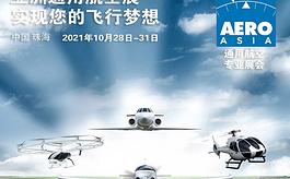 首屆亞洲通用航空展10月底登陸珠海