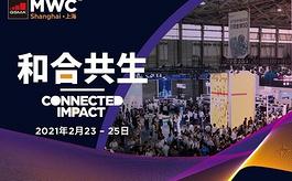 2021MWC上海展将探讨移动通信技术如何引领全球复苏