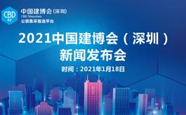 2021深圳建博会将与DMG集团展开深入合作