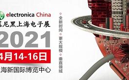 慕尼黑上海电子展:深耕专属应用领域,打造深度交流平台