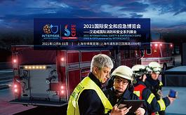 上海漢諾威消防展,中德攜手打造國際安全產業平臺
