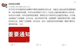 2021年中國家電及消費電子博覽會AWE將延期舉辦