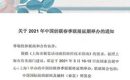 關于2021年中國紡聯春季聯展延期舉辦的通知
