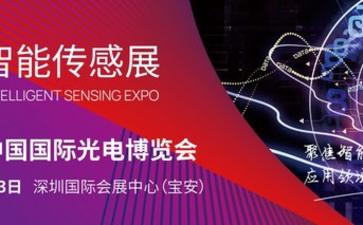 中国光博会CIOE智能传感展助推产业发展