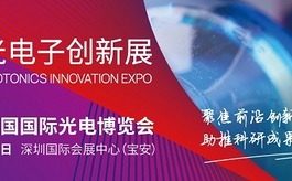 CIOE中國光博會集中展示中國光電科研力量