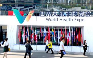 武汉世界大健康博览会首次设置妇女儿童健康馆