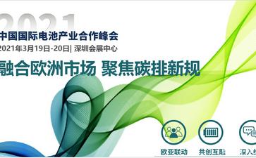 中国国际电池产业合作峰会:融合欧洲市场,聚焦碳排新规