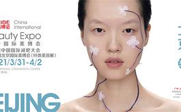 下沉北方美業終端,第25屆北京美博會綻放在即