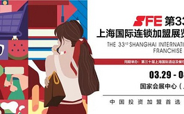 第33屆上海連鎖加盟展,行業熱點趨勢一覽無余