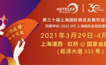 酒店餐飲業機會來了?HOTELEX上海展有備而來!