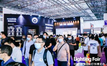 聚焦前沿技术,第26届古镇灯博会引领照明行业新时代