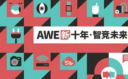 上海家電展AWE2021定檔國家會展中心