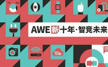 上海家电展AWE2021定档国家会展中心
