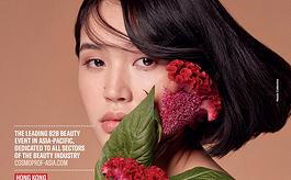 美容業界翹首以待盛事——第25屆亞太美容展