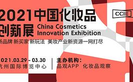 2021中國化妝品創新展:美妝電商機會無限