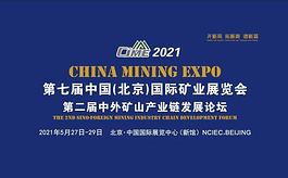 2021中國礦業展CIME靠實力出圈!看新一輪礦山設備需求到來