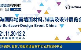 上海地面墻面材料展SURFACES China創造行業新機遇
