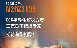 SGS即將亮相2021中國半導體展SEMICON CHINA