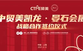 第48屆中國家博會將與上海民宿展同期舉辦