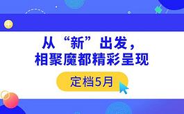 定檔5月!CCF2021上海春季百貨展從「新」出發