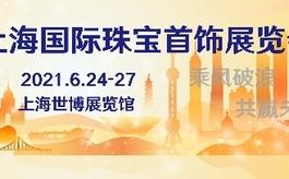 上海珠寶展邀您6月一起迎光前行