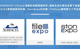 2021上海地面墻面材料展將于11月30日-12月2日舉辦