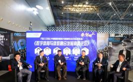 FIBO China權威解讀數字體育進校園