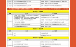 2021鄭州塑博會同期論壇即將引爆塑料產業